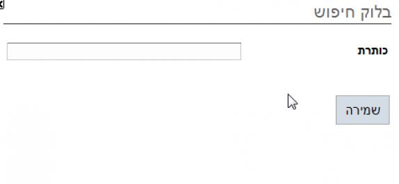 טופס הוספת בלוק חיפוש פנימי באתר