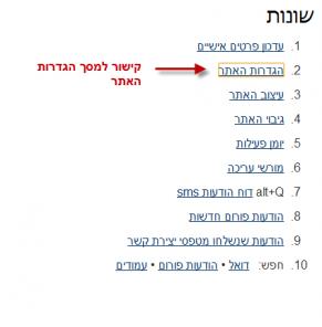 """מסך """"שונות"""" - מכיל קישור למסך """"הגדרות האתר"""""""