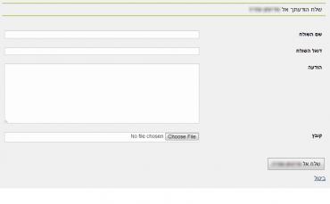 טופס שליחת הודעה מתושב לתושב - דרך האתר