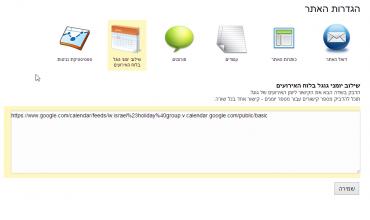 הגדרת הקישורים ליומני גוגל במסך הגדרות האתר