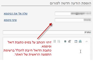זיהוי בעת כתיבת הודעת פורום - על הנמען למלא את כתובת הדואל והסיסמא שלו